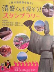 清盛スタンプ5.JPG