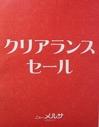 IMG_1212.JPGのサムネール画像